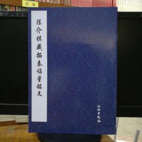 陈介祺藏拓秦诏量铭文 一版一印  有现货  文物出版社   包邮 偏远地区除外