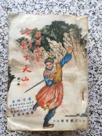 繁体竖版武侠:七剑下天山 (1-5)