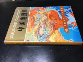 中国地图集(精装)1999年2版6印
