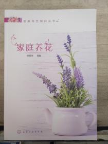 家庭养花(2018.9重印)
