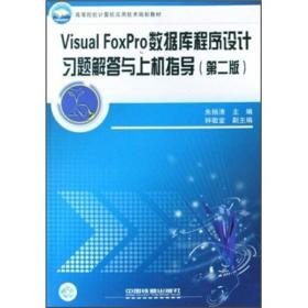 Teaching materials for computer application technology planning in colleges and universities: Visual FoxPro database programming exercise solutions and computer guidance (2nd edition)