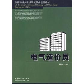 住房和城乡建设领域职业培训教材:电气造价员