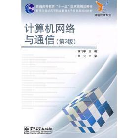 新编21世纪高等职业教育电子信息类是教材·通信技术专业:计算机网络与通信(第3版)