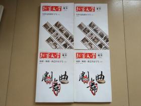 北京文学 2013年增刊1.2(1电影电视剧本专号.上下,2戏剧·舞剧·曲艺作品专号.上下) 全4册合售,16开