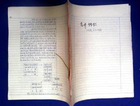 21012265 高德伟 医学教学笔记材料 人体基本组织84页