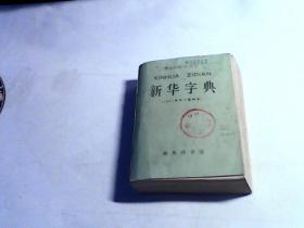 新华字典(1971年修订重排本,有毛主席语录)【1976年广西1版2次印刷】。