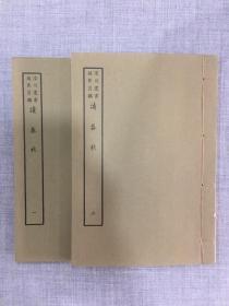 《读春秋》两册全 艺文印书馆印行影印