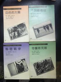 二战纪实丛书:《秘密战争、血色的太阳、奇袭敢死队、不列颠战役》