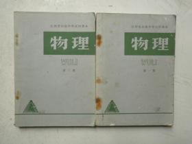 江西省高级中学试用课本物理第一册第二册