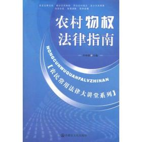 农村物权法律指南