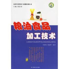 农村实用科技与技能培训丛书:粮油食品加工技术