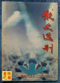 DTJ02  《散文选刊》 (1999年第09期)
