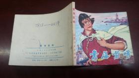 黄海前哨(1977年一版一印连环画品相如图一册全)