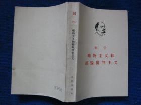 列宁:唯物主义和经验批判主义