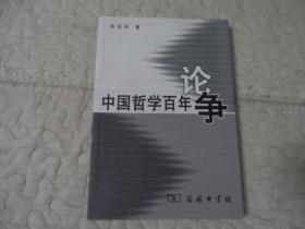 中国哲学百年论争