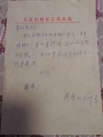 蒋铎(原中国新闻摄影学会副会长)信札一通