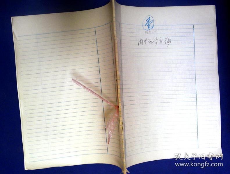 21012268 高德伟 医学教学笔记材料 内分泌学总论69页