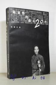 陈寅恪的最后20年(陆键东著)三联书店1996年1版2印 陈寅恪的最后二十年