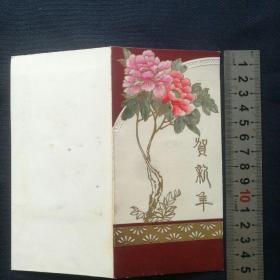 【压花牡丹和绢印凤山风光】贺年卡  1984年有落款  [柜12-4]