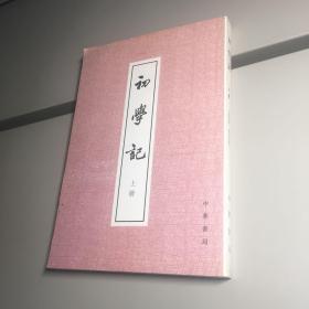初学记(上册)  95品++++ 自然旧 实图拍摄 收藏佳品