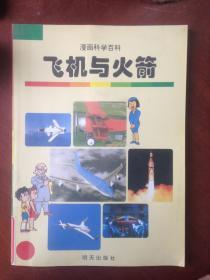 原版!漫画科学百科 飞机与火箭