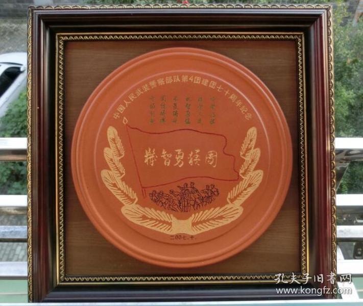紫砂雕刻艺术、机智勇猛团、武警建团纪念紫砂奖牌挂匾