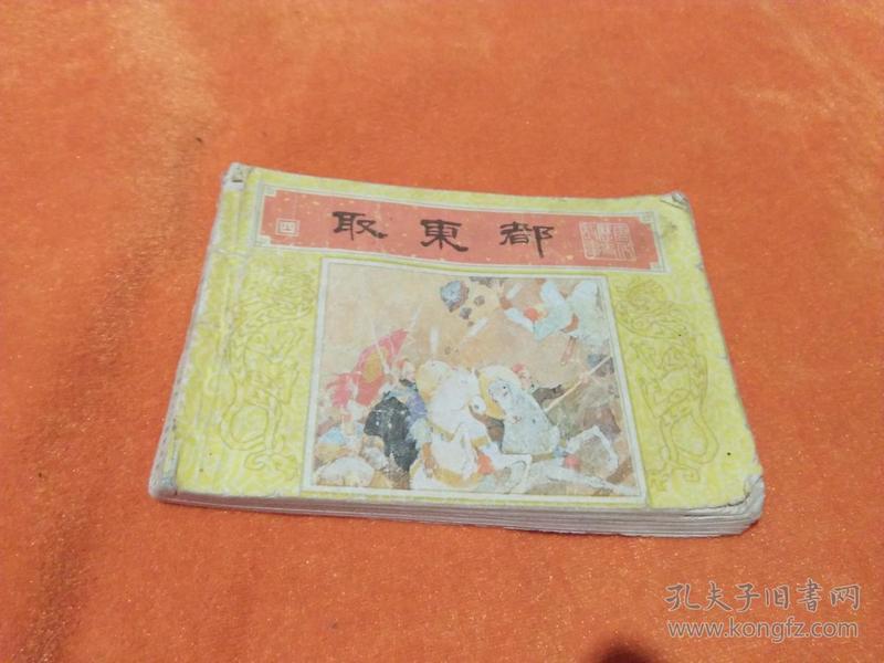 连环画.《唐代历史故事之四--取东都》
