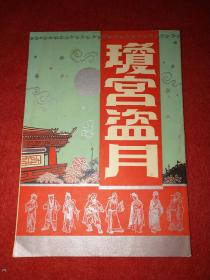 建国初云华剧刊——《琼宫盗月》——云华剧团演出于光华大戏院
