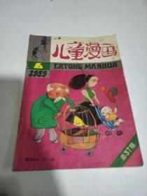 儿童漫画1989-6