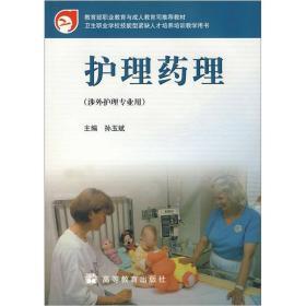 卫生职业学校技能型紧缺人才培养培训教学用书:护理药理(涉外护理专业用)