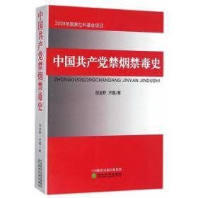 中国共产党禁烟禁毒史