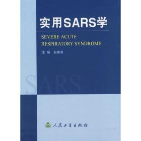 实用SARS学