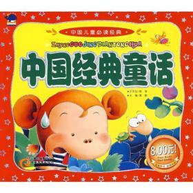 中国儿童必读经典:中国经典童话