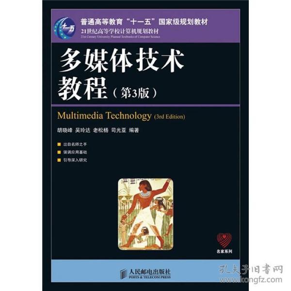 """普通高等教育""""十一五""""国家级规划教材:多媒体技术教程(第3版)"""
