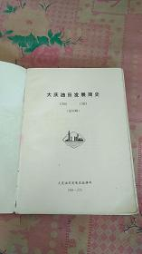 大庆油田发展简史(送审稿)(1955-1983)