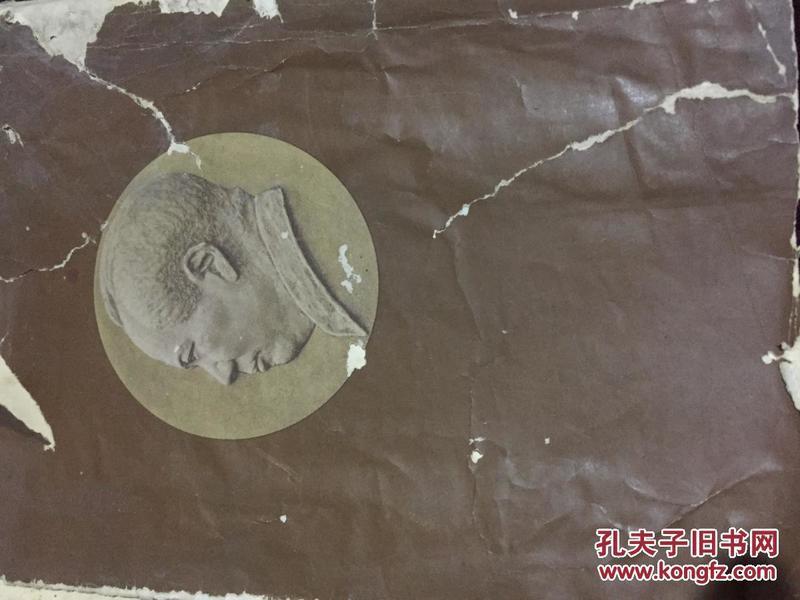 1952毛泽东选集.第一卷