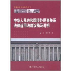 中华人民共和国涉外民事关系法律适用法建议稿及说明