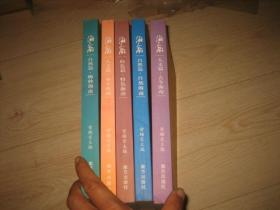 海南自然历史文化探源系列丛书——海之南(自然海南、物种海南、乡土海南、股金海南、特色海南) 五本全
