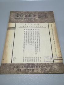 民国25年【文化与教育】笫84期(钱玄同题字)