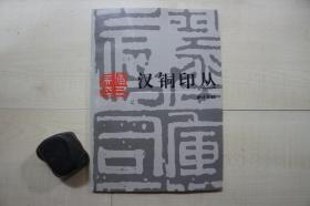 1998年西泠印社16开:汉铜印丛.
