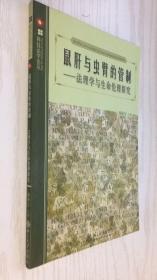 鼠肝与虫臂的管制:法理学与生命伦理探究 颜厥安9787301104224