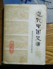 近代中国史话     A5