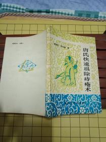 唐氏快速根除痔疮术(92年1版1印,仅印5000册)  私藏9品如图