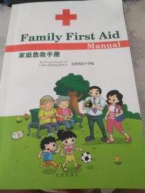 家庭急救手册(英汉对照)
