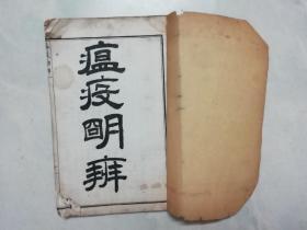 线装书 :瘟疫明辨 (一册全 )