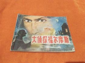 连环画《大侦探福尔摩斯(三)---魔鬼之足》