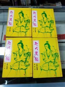 龙小说专辑--绝代双骄(全四册)