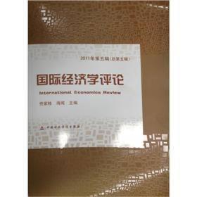 国际经济学评论(2011年第5辑·总第5辑)