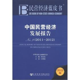 9787509738092民营经济蓝皮书:中国民营经济发展报告No.9(2011~2012)
