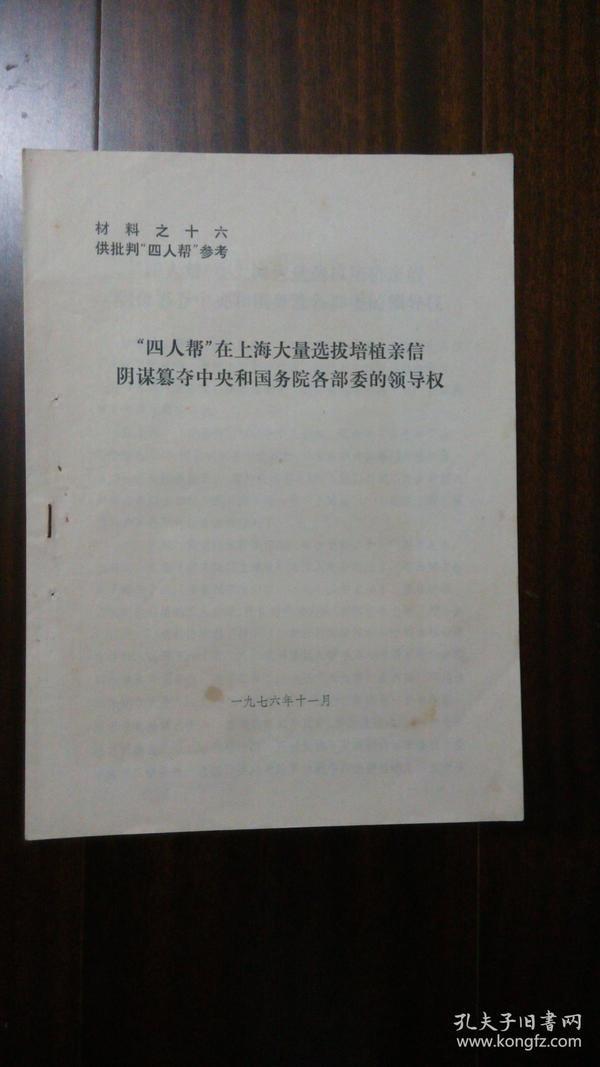 """""""四人帮""""在上海大量选拔培植亲信阴谋篡夺中央和国务院各部委的领导权"""